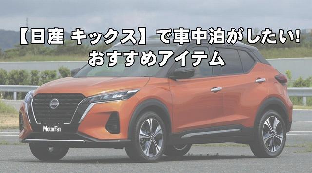 キックス 新型 車 日産